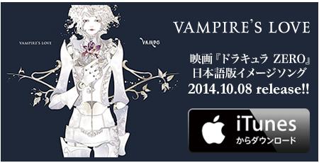 Vampires_love_typea_bnr