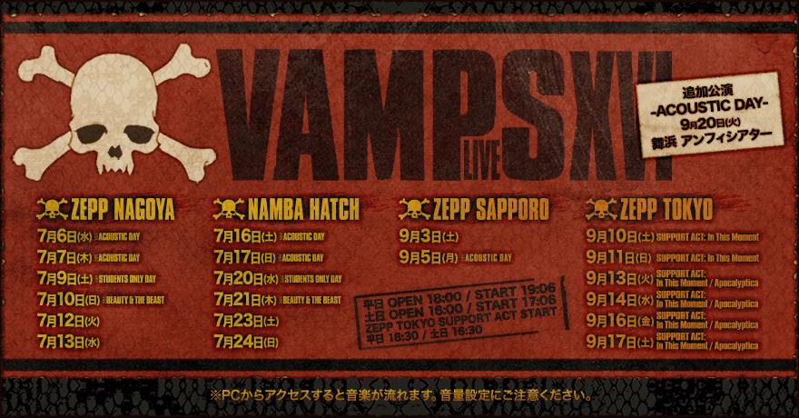 Vampslive2016-main-bnr