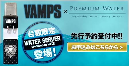 Vamps_pw